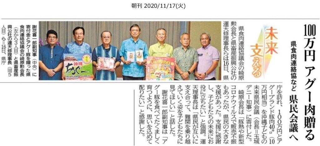 令和2年11月17日 沖縄タイムス
